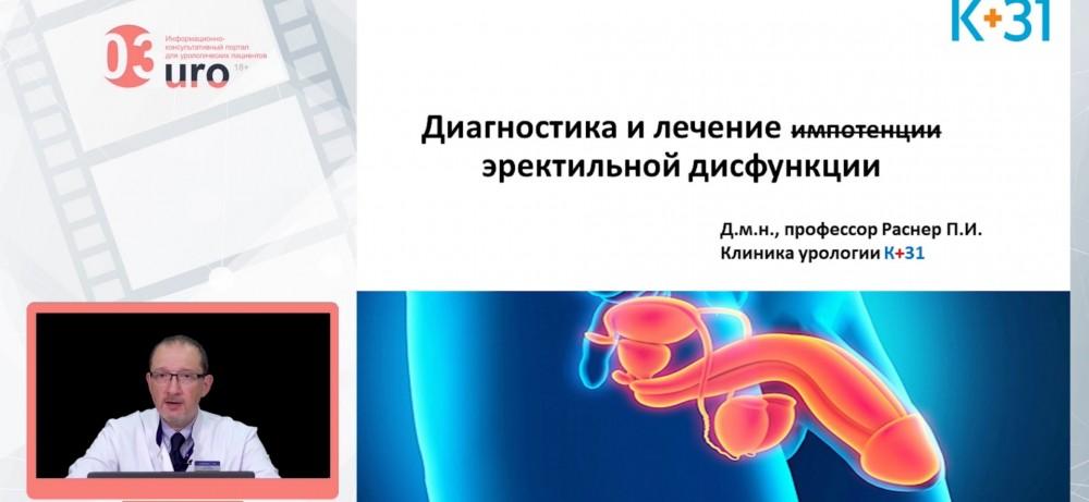 Раснер П.И. - Диагностика и лечение эректильной дисфункции...