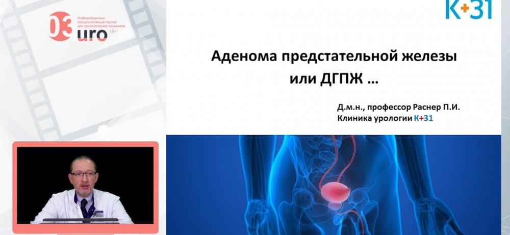 Раснер Н.И. - Аденома предстатательной железы или ДГПЖ