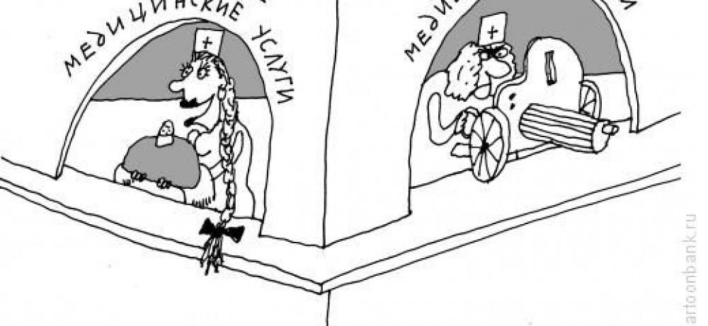 В следующем году ожидается ухудшение качества медицинских услуг...