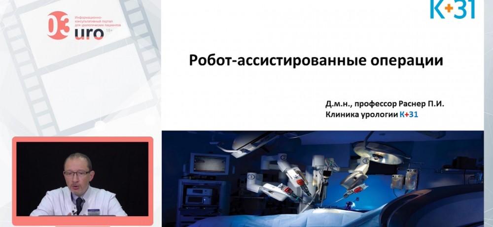 Раснер П.И. - Робот-ассистированные операции