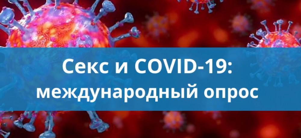 Секс и COVID-19: международный опрос