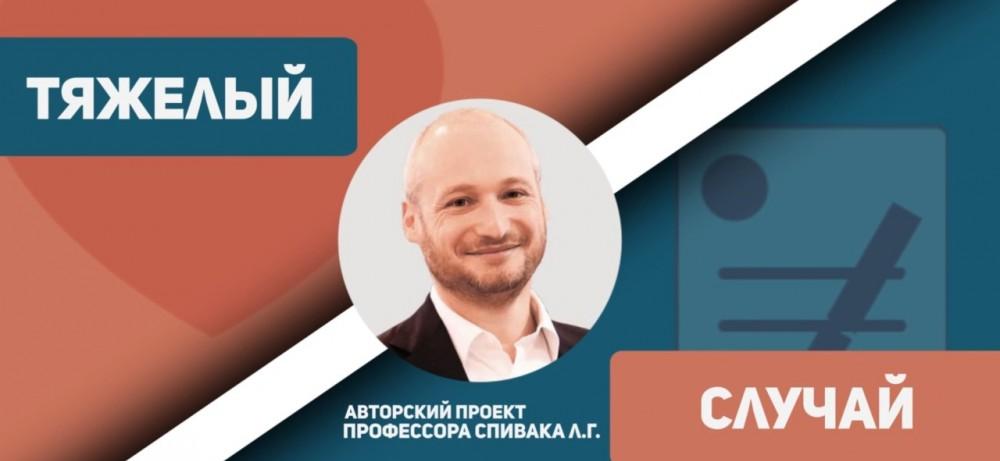 Опубликован первый выпуск нового проекта Тяжелый случай на тему Честно о COVID...