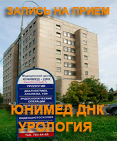Адрес клиники урологии: м. Авиамоторная, Юрьевский переулок, дом 13, поликлиника 133, 804 кабинет (8-й этаж)