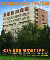 НИИ урологиии